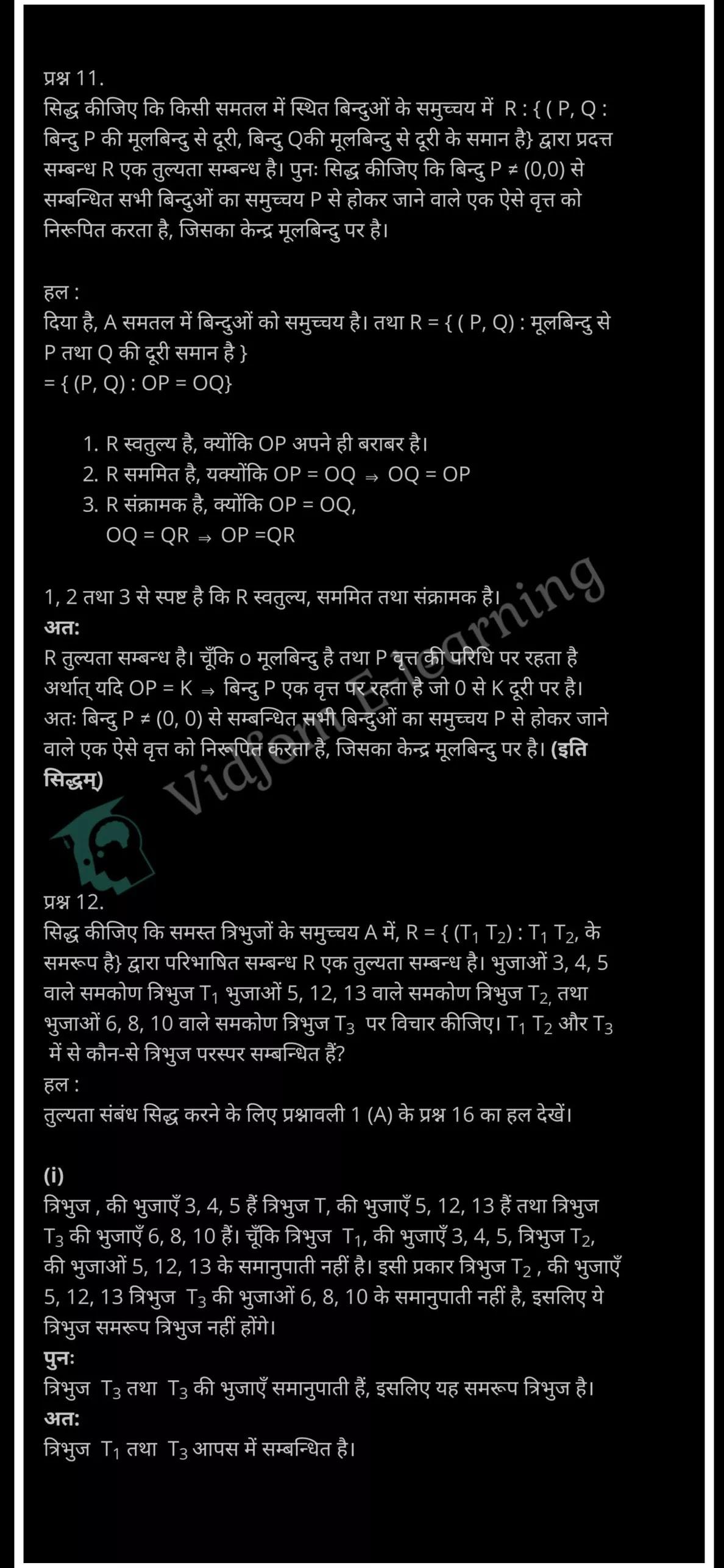 class 12 maths chapter 1 night hindi medium7