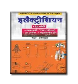 Iti Electrician 4th Semester Pdf Book Download