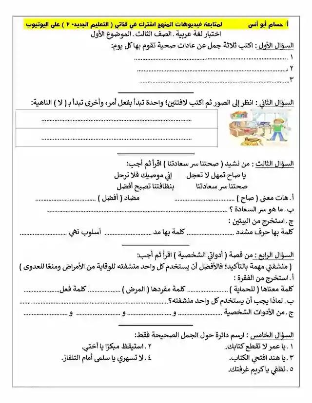 اختبار لغة عربية للصف الثالث الابتدائى ترم اول2021 الموضوع الأول