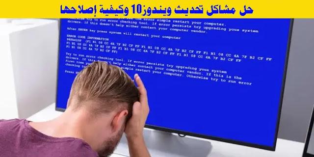 اصلاح مشاكل ويندوز 10,كيفية اصلاح مشاكل ويندوز 10,حل مشاكل ويندوز 10,حل مشاكل الكمبيوتر و نظام الويندوز,اصلاح مشاكل ويندوز 10 2020,اصلاح جميع مشاكل ويندوز 10,اصلاح مشاكل ويندوز 10 بدون فورمات,ويندوز 10,حل مشكلة ويندوز 10,حل مشكلة الشاشة الزرقاء,حل مشاكل الويندوز,مشاكل ويندوز 10,تعلم اصلاح مشاكل ويندوز 10,صيانة ويندوز 10,طريقة حل مشكلة الشاشة الزرقاء في ويندوز 10,ويندوز,إصلاح جميع مشاكل ويندوز 10,حل مشكلة الشاشة الزرقاء في ويندوز 10   5 حلول أكيدة,مشكله ويندوز 10