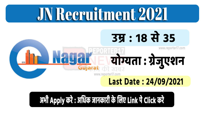 Jambusar Nagarpalika Recruitment 2021
