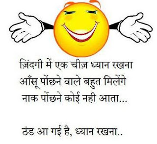 funny winter pics for facebook in hindi