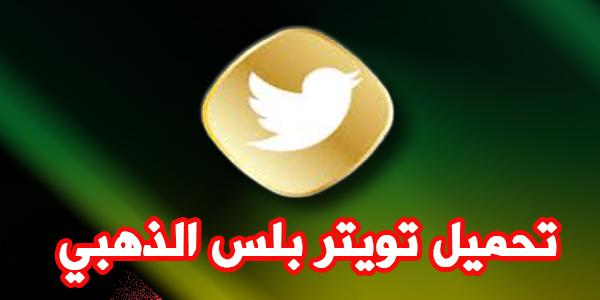 تويتر الذهبي