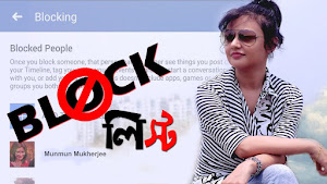 Blocklist Bengali Kobita (ব্লকলিস্ট) Munmun Mukherjee