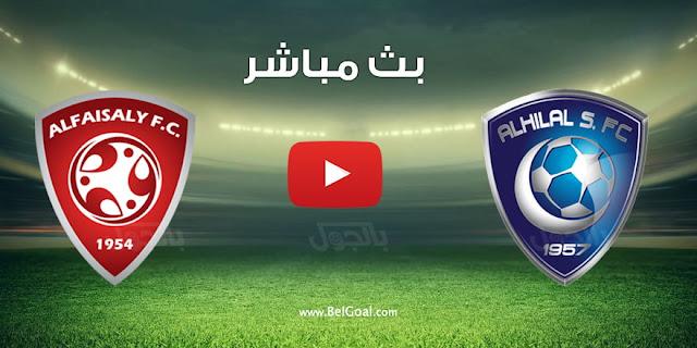 مشاهدة مباراة الهلال والفيصلى بث مباشر بتاريخ 30-05-2021 الدوري السعودي