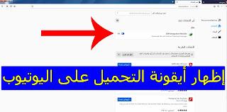 اظهار ايقونة التحميل في اليوتيوب IDM