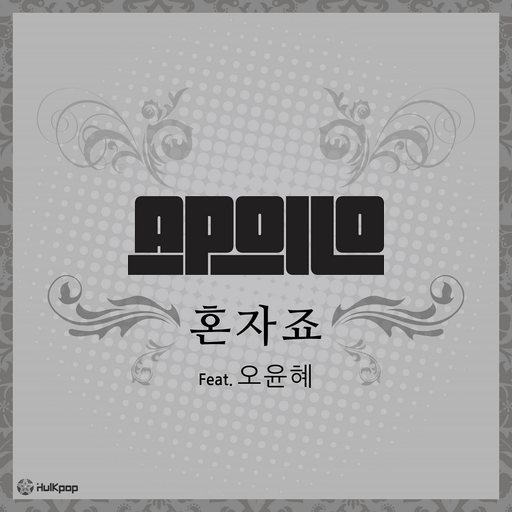 [Single] APOLLO – I'm Alone