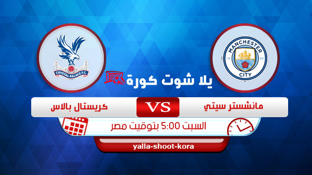 manchester-city-vs-crystal-palace-fc