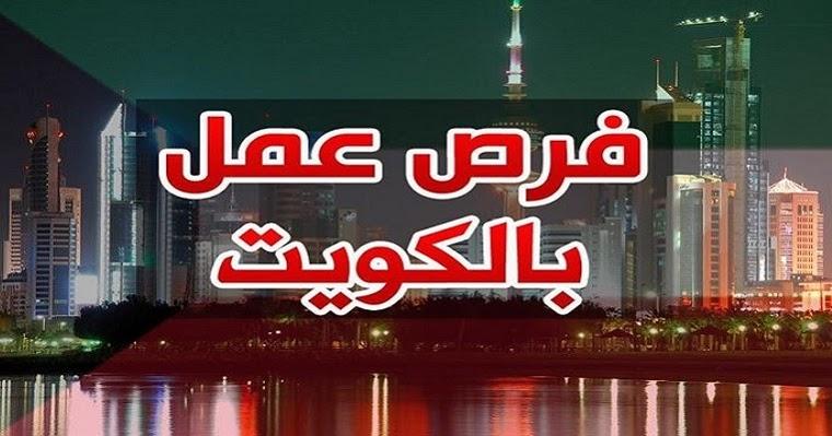 فرص عمل في الكويت لغير الكويتيين المقيمين محدث باستمرار