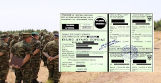 Αποτέλεσμα εικόνας για Τι ισχύει σε περίπτωση επιστράτευσης στην Ελλάδα