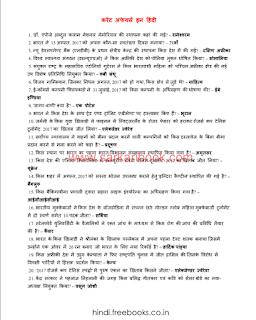 करंट अफेयर्स जीके पीडीऍफ़ बुक इन हिंदी  | Current Affairs GK in Hindi PDF Book