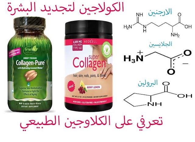 افضل انواع الكولاجين الطبيعي