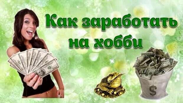 Магические обряды для подработки и получения финансов