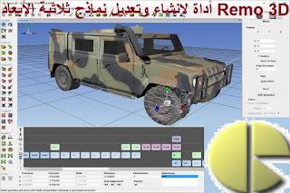 Remo 3D 2-9-1 أداة لإنشاء وتعديل نماذج ثلاثية الأبعاد