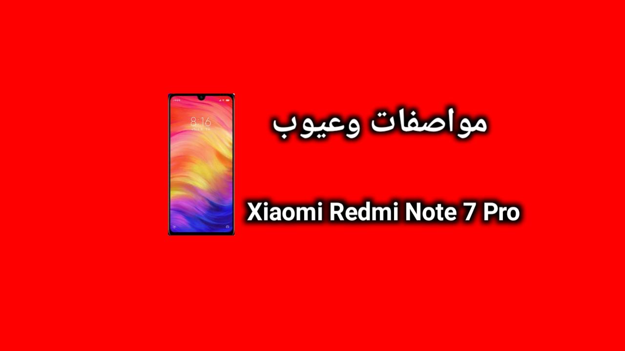 سعر و مواصفات Xiaomi Redmi Note 7 Pro- عيوب و مميزات شاومي ريدمي نوت 7 برو
