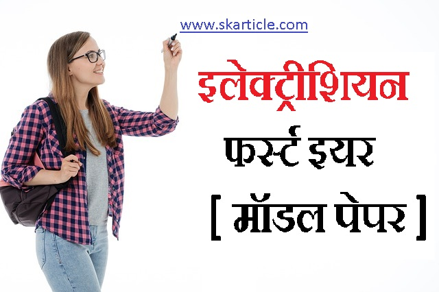 Download ITI Question Paper Electrician First Year