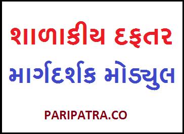 Shalakiya Daftar Ange Margadarshan Module