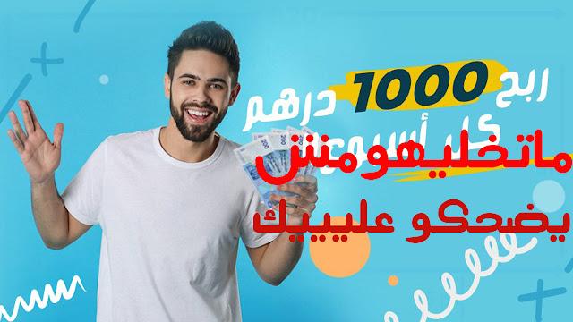 أسهل طريقة لربح 1000 درهم من الموقع المغربي CASHPUB بسهولة
