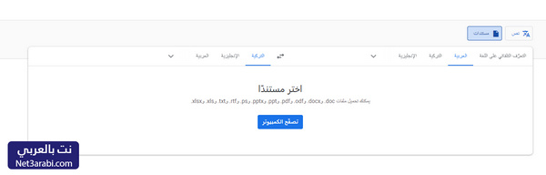مترجم من العربي للتركي