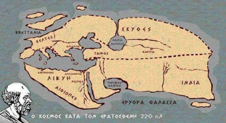 Ερατοσθένης ο Κυρηναίος: Πως μέτρησε τον 2ο αιώνα π.Χ. την περίμετρο της Γης
