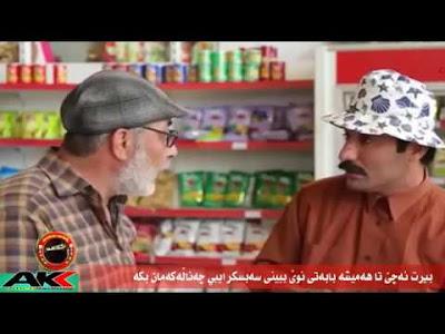 Full comedy kurdish فوول كۆمیدی جادر بهزمی كورد 2018