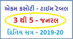 STD- 3 to 5 EKAM KASOTI GENERAL  TIMETABLE 2019-20, (SEM - 2)