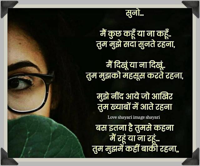 bahut pyar karte hai shayari with image download