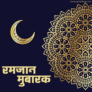 """ Ramzan mubarak"" in Hindi Islamic design Crescent moon"