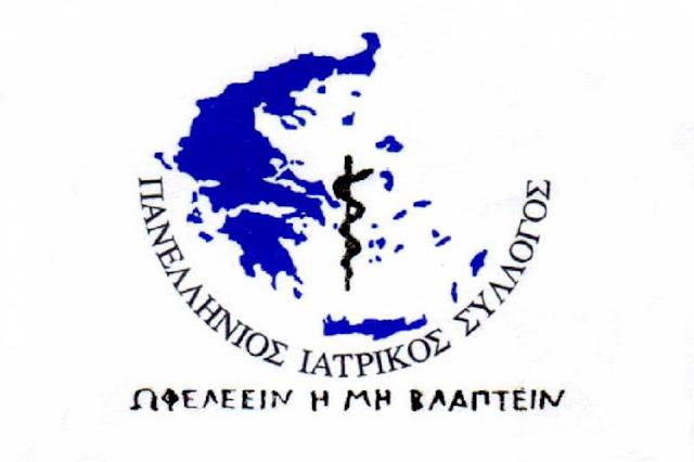 Ο  Ιατρικός Σύλλογος Αργολίδας συμμετείχε στην ετήσια Γενική Συνέλευση του Πανελληνίου Ιατρικού Συλλόγου
