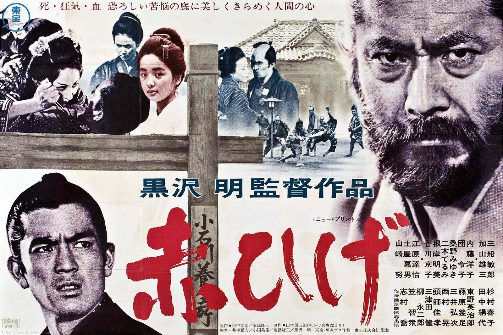 赤ひげ(1965年日本映画) | り...