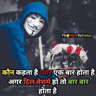 Kaun Kehta Hai Pyar ek baar hota hai attitude status