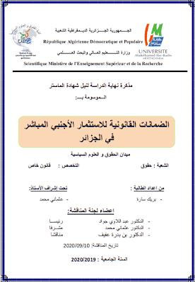 مذكرة ماستر: الضمانات القانونية للاستثمار الأجنبي المباشر في الجزائر PDF