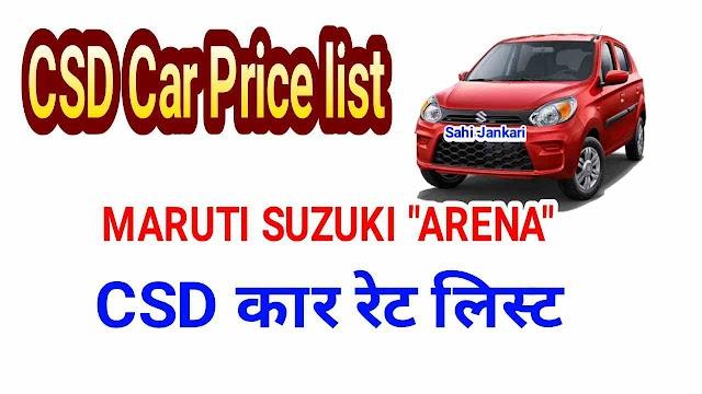 CSD price list of cars Maruti Suzuki
