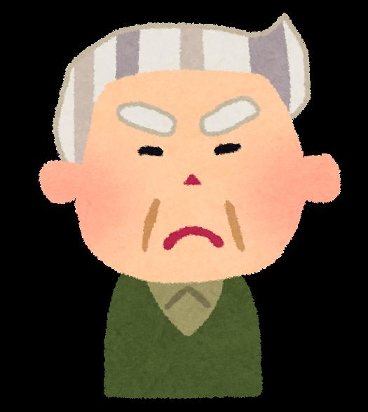 「おじいさん フリー素材」の画像検索結果