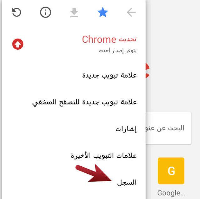 سجل جوجل كروم