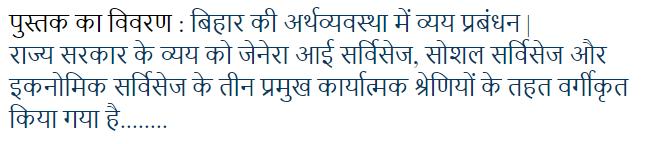 Economy-of-Bihar-For-BPSC-Exam-Hindi-PDF-Book