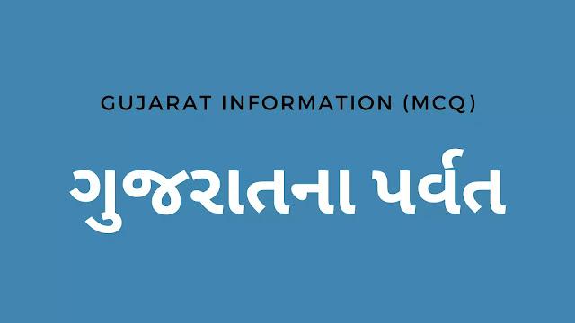 ગુજરાતના પર્વત  50+ MCQ