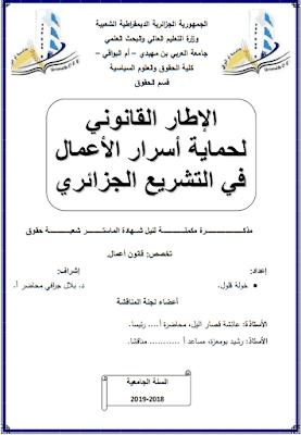 مذكرة ماستر: الإطار القانوني لحماية أسرار الأعمال في التشريع الجزائري PDF