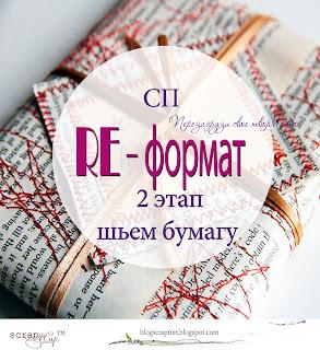 """СП """"RE-Формат"""" - 2й этап"""
