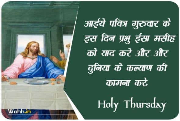 Holy Thursday Prayers Wishes and blessings