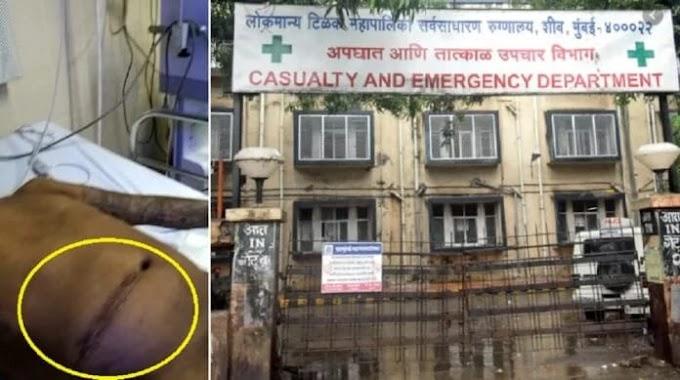 Mumbai k Sion hospital par laga Kidney Chori ka Elzam