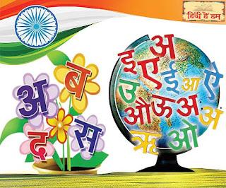 विश्व दुलारी बनती हिन्दी