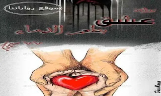 الجزء العاشر عشق بطعم الدماء ماما سيمي