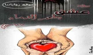 خاتمة عشق بطعم الدماء