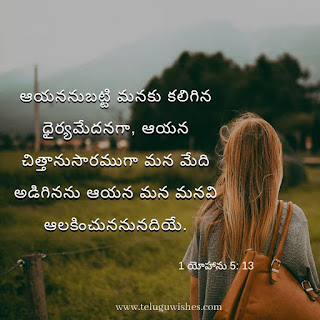 bible quotes in telugu images