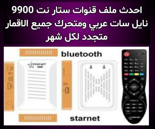 ملف قنوات Star net 9900 2021