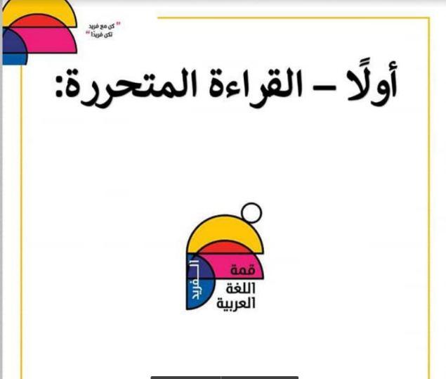 أفضل اختبار  لغة عربية شامل للصف الثالث الثانوي نظام جديد 2021