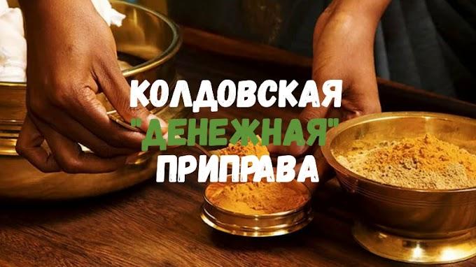 """Колдовская """"денежная"""" приправа"""