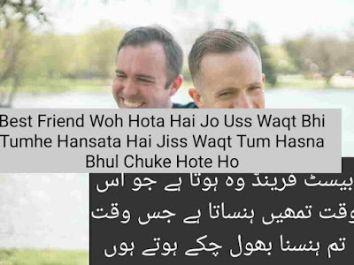 Dosti Quotes In Urdu