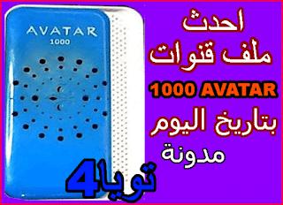 ملف قنوات AVATAR 1000 بتاريخ اليوم